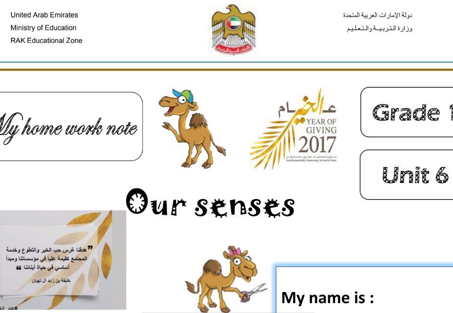 مذكرة انجليزي الوحدة السادسة الصف الاول الفصل الثاني
