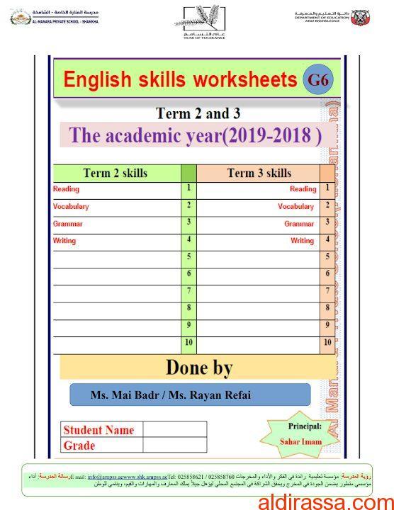 مذكرة لغة إنجليزية مراجعة لمهارة الفصل الثاني والثالث الصف السادس