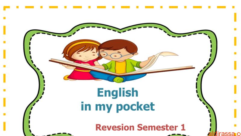 مذكرة مراجعة الفصل الاول لغة إنجليزية الصف الاول