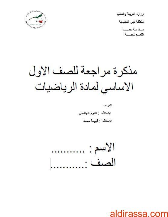 مذكرة مراجعة رياضيات الصف الاول الفصل الثالث