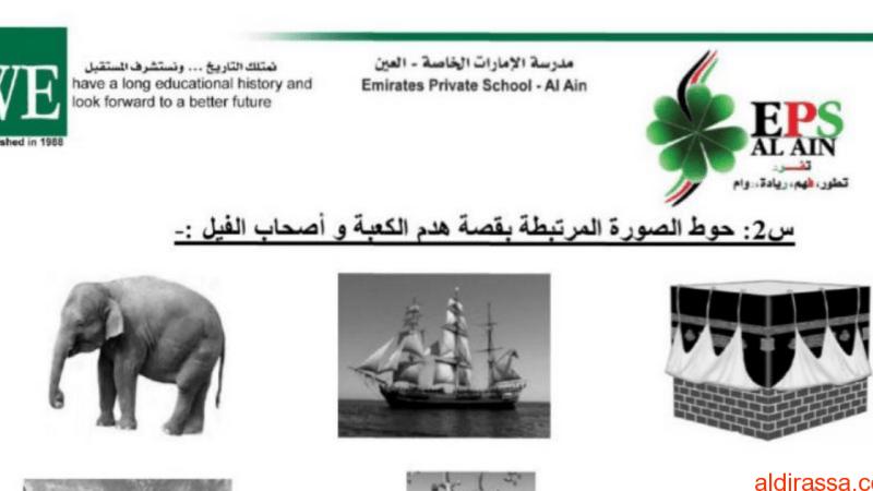 مذكرة مراجعة للفصل الأول مادة التربية الإسلامية الصف الأول