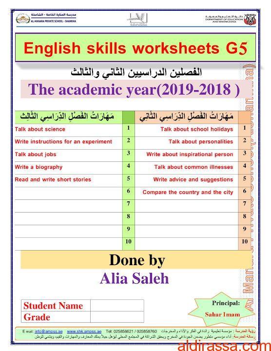 مذكرة مراجعة لمهارات الفصل الثاني والفصل الثالث لغة إنجليزية الصف الخامس