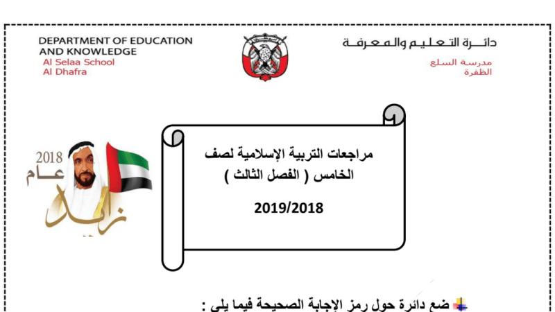 مراجعات التربية الإسلامية لصف الخامس الفصل الثالث