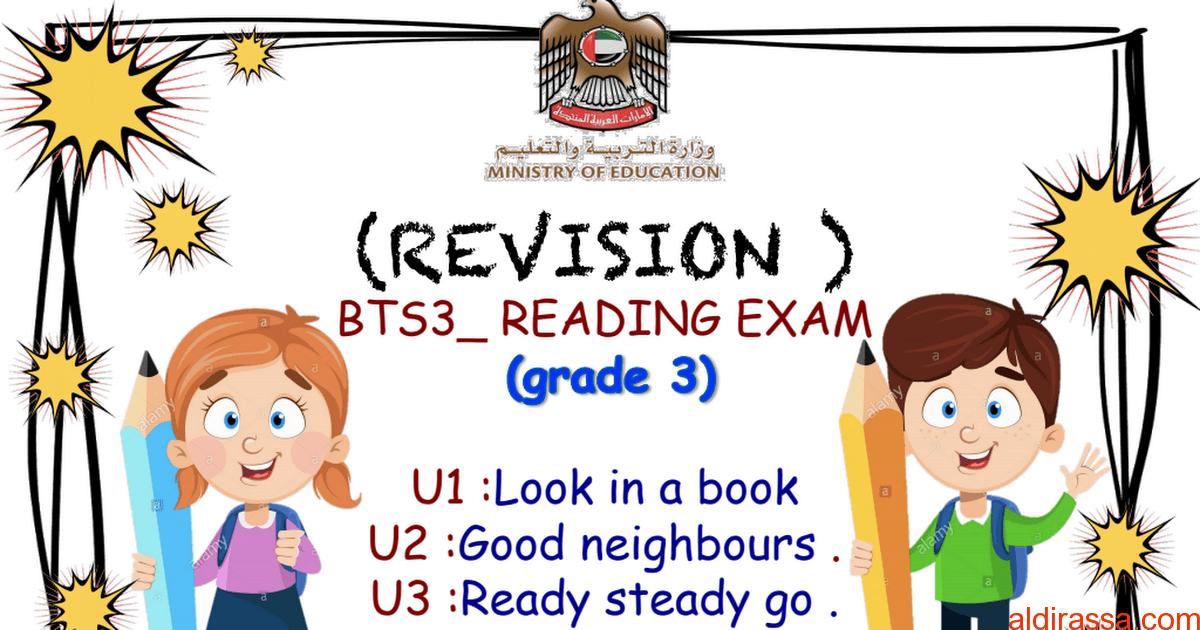 مراجعة الوحدات الثلاث (مفردات وتدريبات) لغة إنجليزية الصف الثالث الفصل الاول