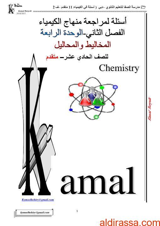 مراجعة للوحدة الرابعة المخاليط والمحاليل يتبعها الحل كيمياء الصف العاشر متقدم الفصل الثالث