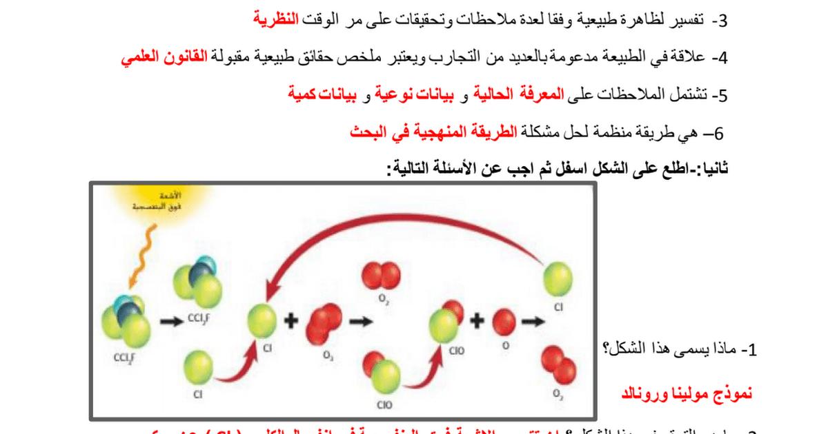 مراجعة درس الطرائق العلمية علوم الصف التاسع الفصل الثالث