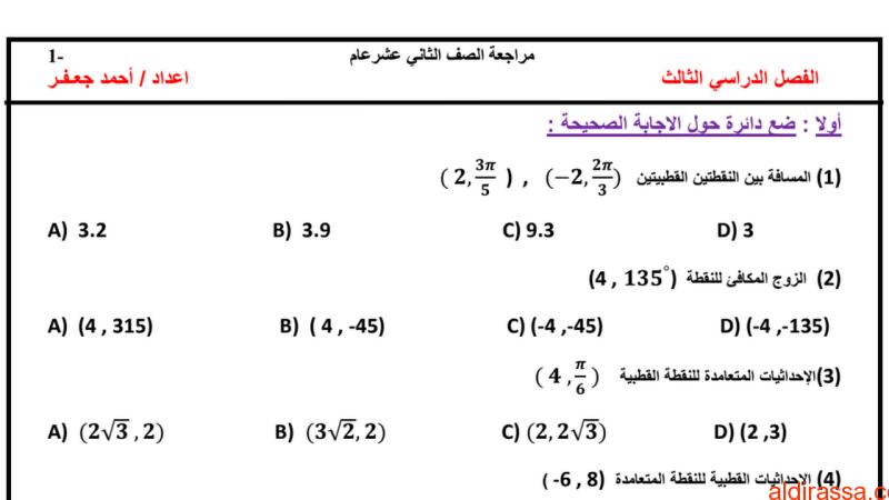 مراجعة رياضيات الصف الثانى عشرعام