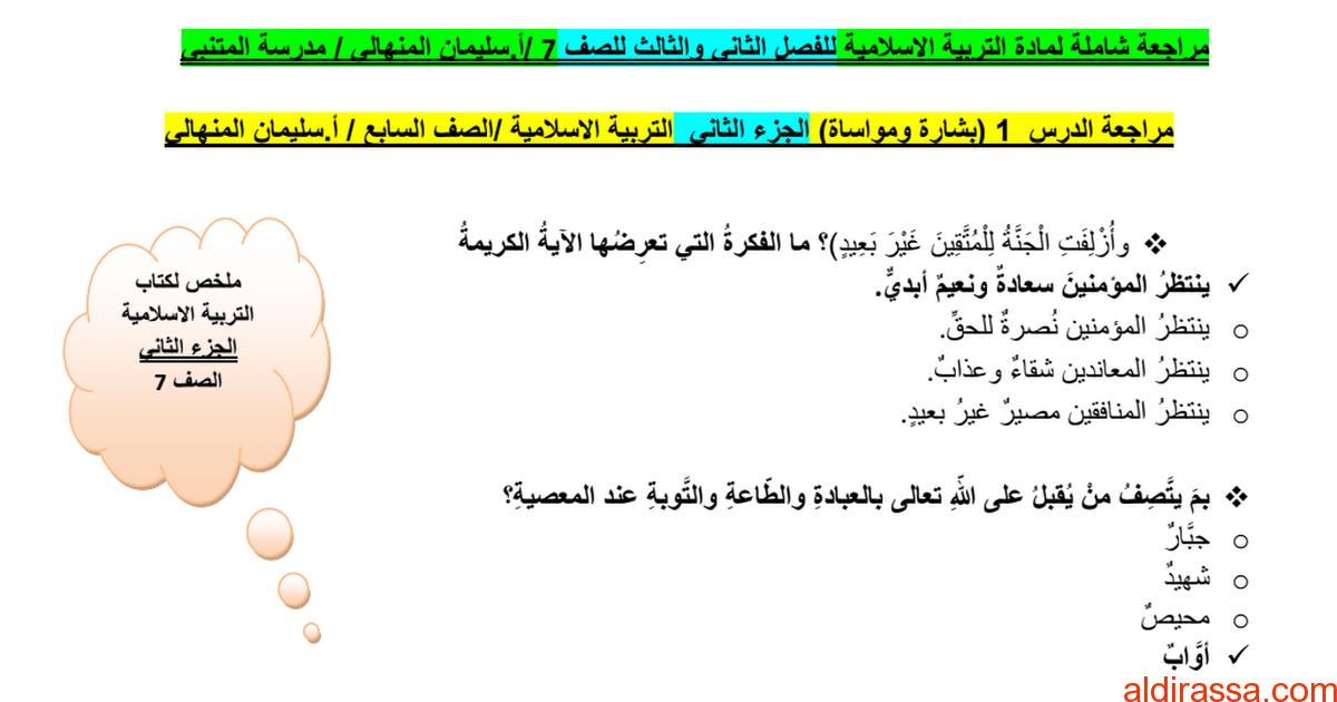 مراجعة شاملة للفصل الثاني والثالث تربية إسلامية الصف السابع