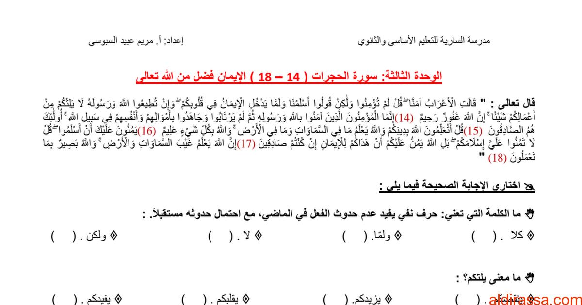 مراجعة شاملة نهائية للفصل الثاني والثالث تربية إسلامية الصف التاسع