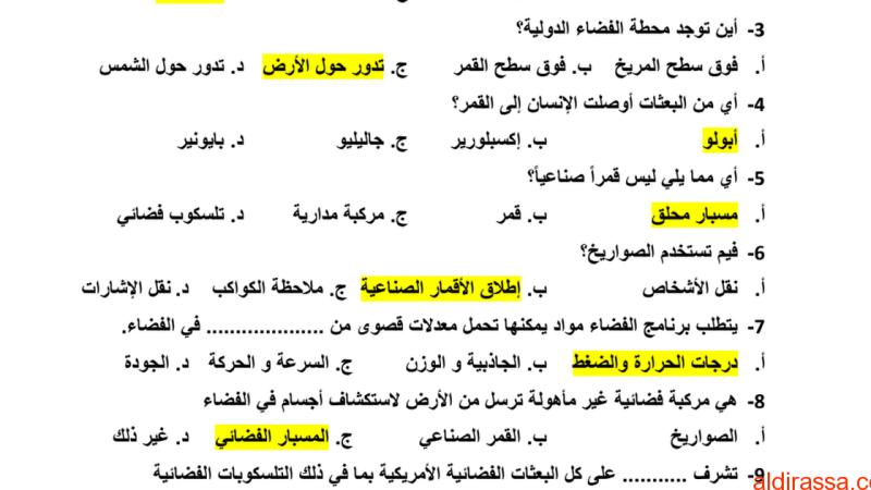 مراجعة علوم الفصل الثالث مع الأجوبة الصف السابع