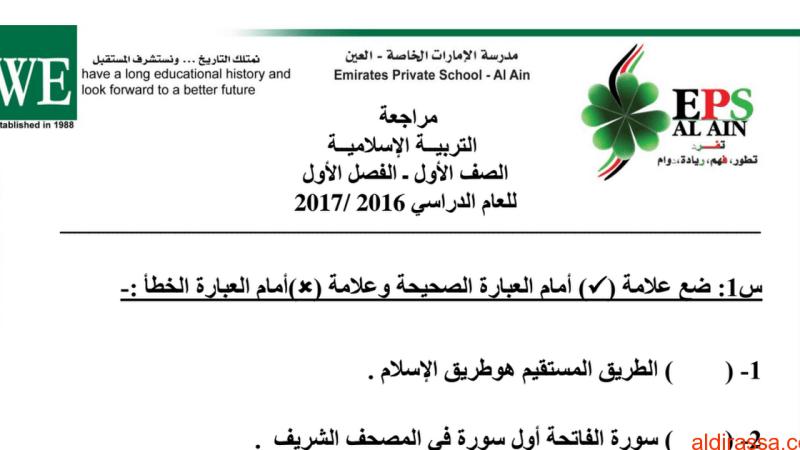 تحضير مادة التربية الإسلامية الفصل الاول الصف الاول