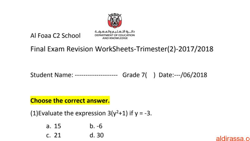 مراجعة للفصل الثاني رياضيات منهج انكليزي الصف السابع