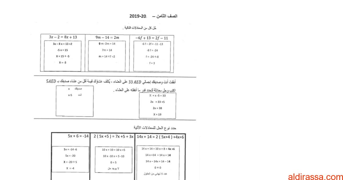 مراجعة للوحدة الثانية رياضيات الصف الثامن الفصل الاول