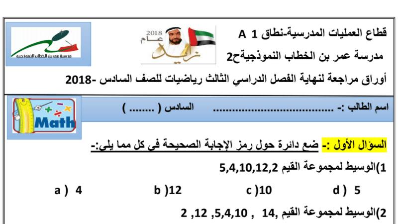 مراجعة نهاية  الفصل االثالث رياضيات الصف السادس