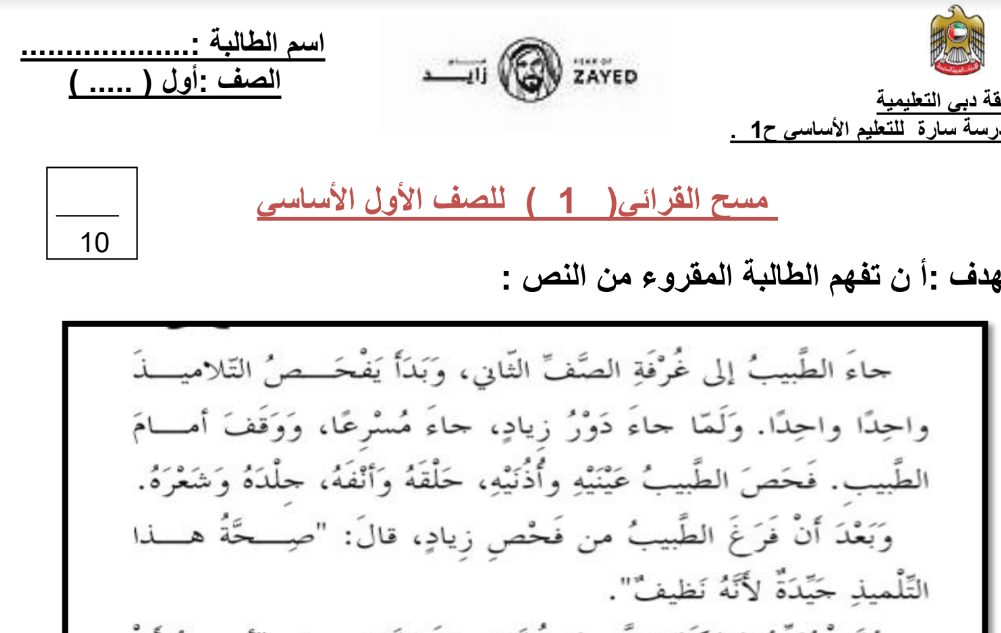 مسوحات قرائية لغة عربية الصف الاول الفصل الثاني