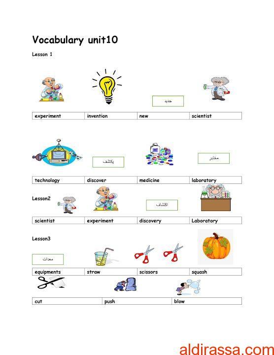 مفردات وحدة 10مصورة لغة إنجليزية الصف الخامس الفصل الثالث