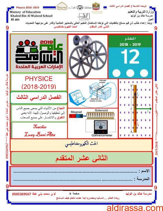 ملخص 3 الحث الكهرومغناطيسي فيزياء الصف الثانى عشر متقدم الفصل الثالث