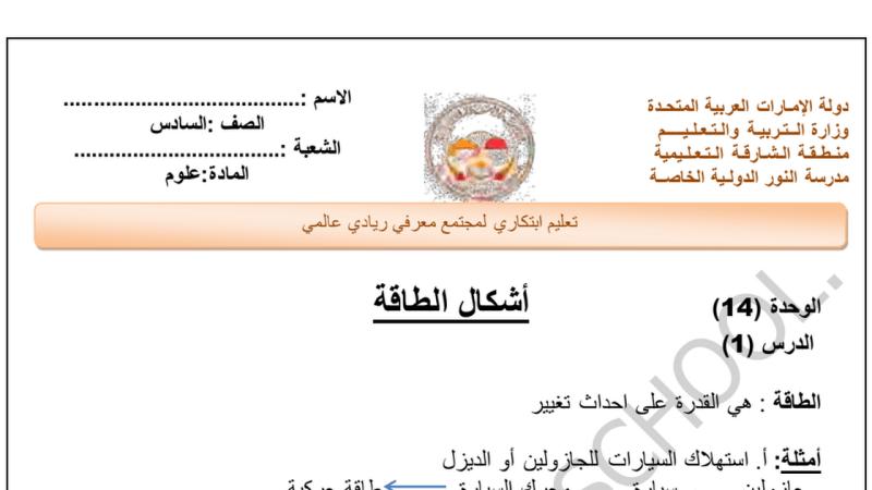 ملخص الوحدات 14 و15 و16 و17 علوم الصف السادس