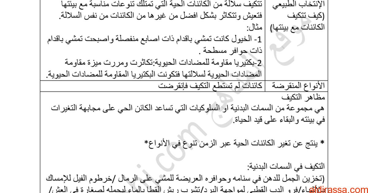 ملخص الوحدة الرابعة علوم الصف الرابع الفصل الاول
