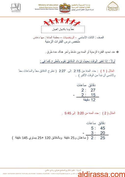 ملخص درس الفترات الزمنية رياضيات الصف الثالث الفصل الثالث
