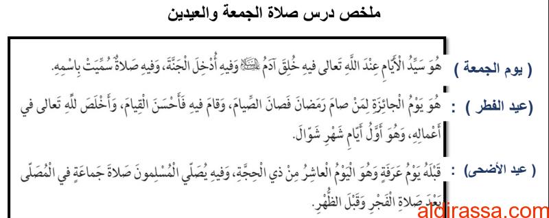 ملخص درس صلاة الجمعة والعيدين تربية إسلامية الصف الخامس الفصل الثالث