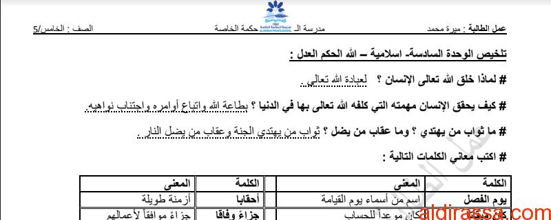 ملخص دروس الله الحكم العدل – مع رسولي في الجنة – الشجاعة تربية إسلامية الصف الخامس الفصل الثالث