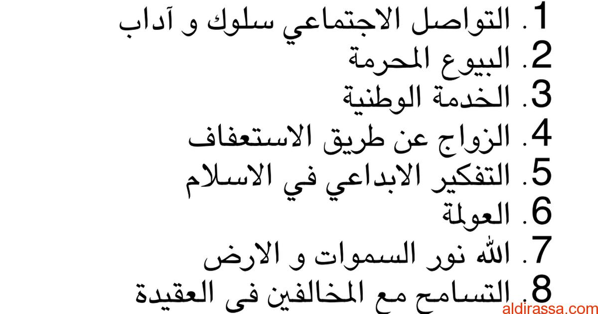 ملخص لجميع دروس الفصل الثالث تربية إسلامية الصف الثانى عشر