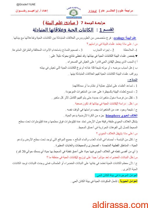 ملخص2 مبادئ علم البيئة أحياء الصف الحادي عشر الفصل الثالث
