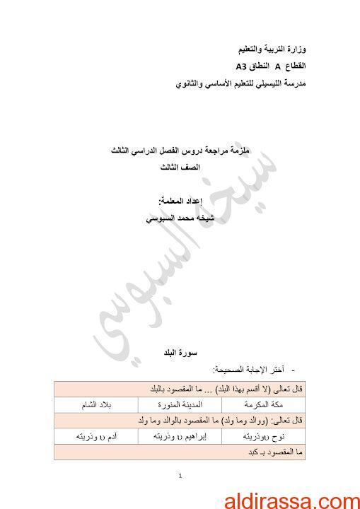 ملزمة مراجعة شاملة تربية إسلامية الصف الثالث الفصل الثالث