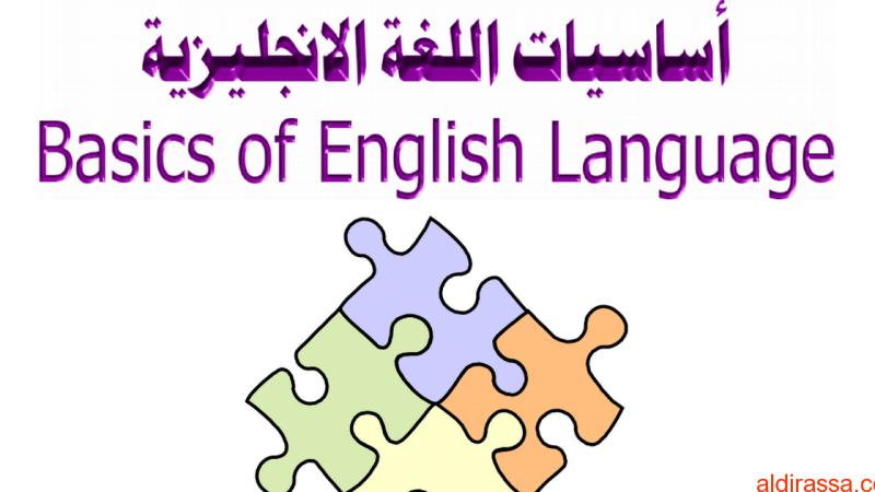 ملف في أساسيات اللغة الإنجليزية للصف الأول