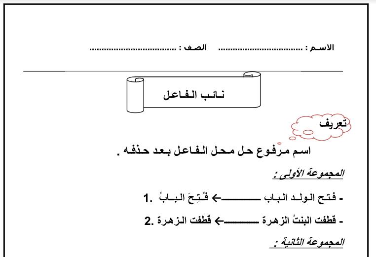 نائب الفاعل عربي للصف السابع الفصل الثاني
