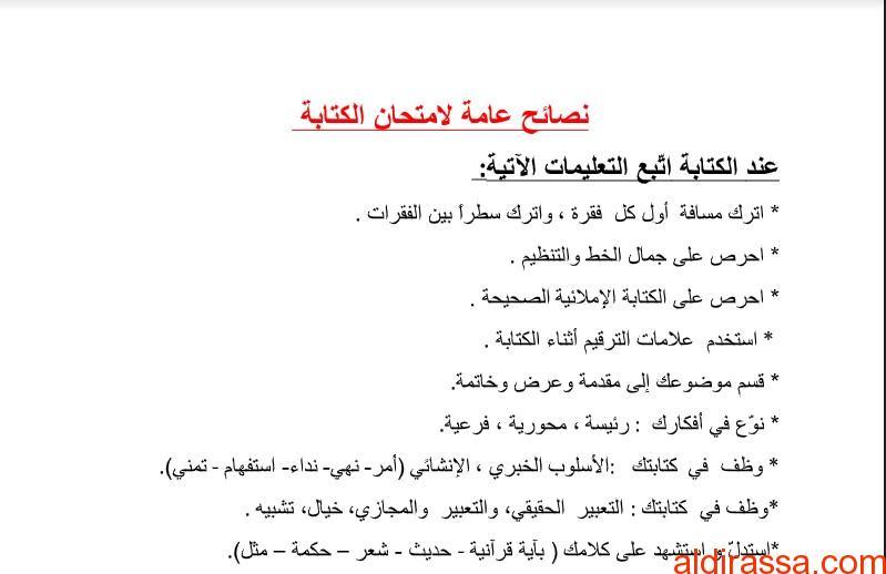 نصائح عامة لامتحان الكتابة لغة عربية الصف التاسع