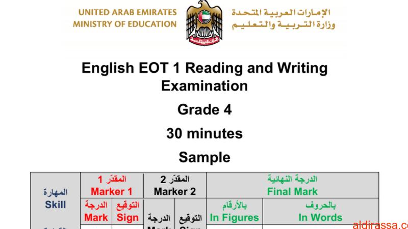 نموذج امتحان كتابة وقراءة لغة انجليزية الفصل الاول الصف الرابع