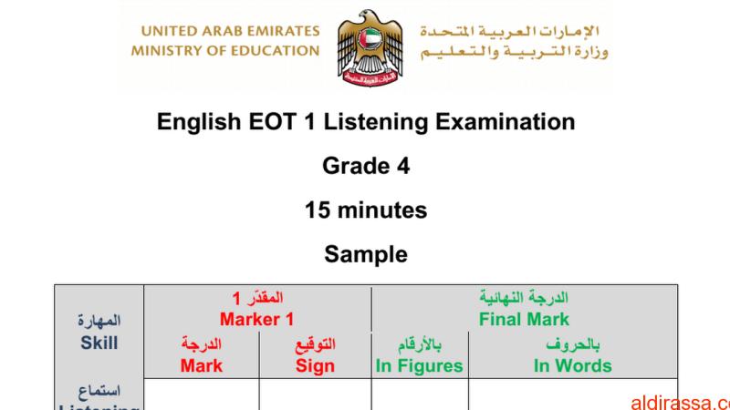 نموذج امتحان لغة إنجليزية استماع الفصل الاول الصف الرابع