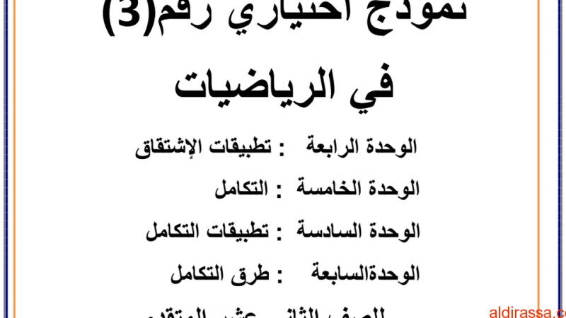 نموذج امتحان 3 رياضيات الفصل الثاني وثالث الصف الثانى عشر متقدم