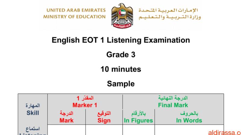 نموذج امتحان استماع لغة إنجليزية الفصل الاول الصف الثالث