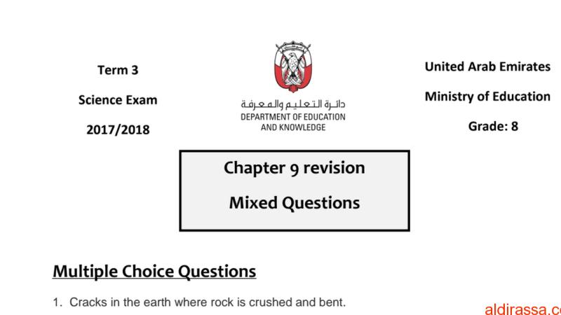 نموذج امتحان الفصل الثالث علوم منهج انكليزي الصف الثامن