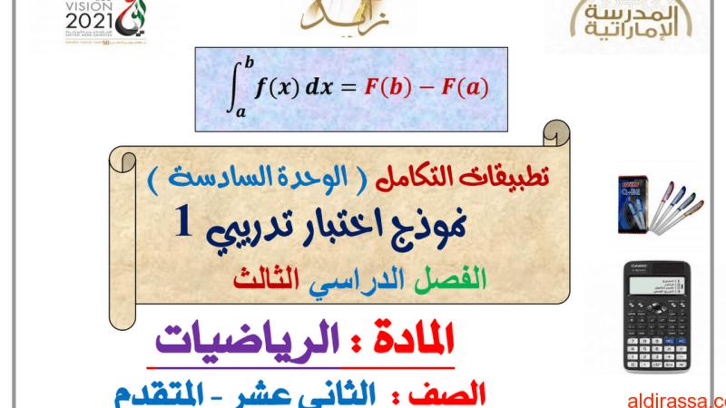نموذج تدريبي (الوحدة 6) رياضيات للصف الثاني عشر متقدم مع الإجابات