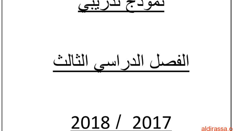 نموذج تدريبي رياضيات الفصل الثالث الصف الثانى عشر عام