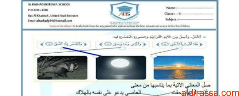 ورق عمل درس الانشقاق تربية إسلامية الصف الرابع الفصل الثالث