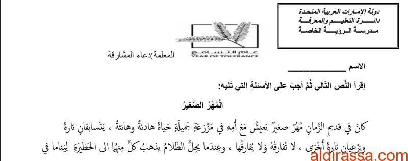 ورق عمل فهم المقروء نص المهر الصغير لغة عربية الصف الثالث