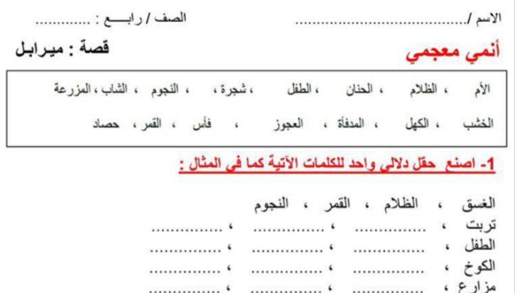 ورق عمل قصة ميرابل لغة عربية الصف الرابع الفصل الثالث