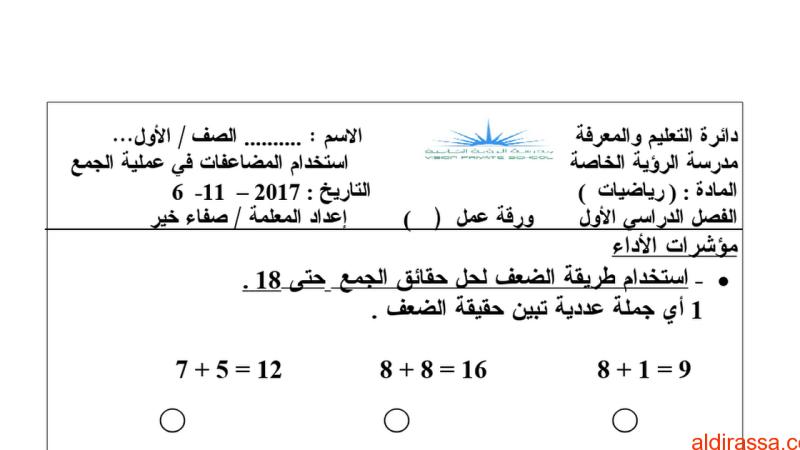 ورقة عمل استخدام المضاعفات في عملية الجمع رياضيات الفصل الاول الصف الاول
