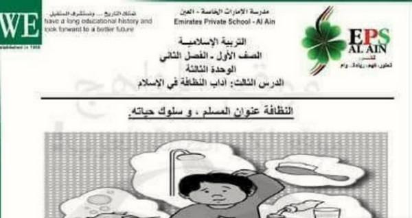 ورقة عمل اسلامية درس اداب النظافة في الاسلام صف اول الفصل الثاني