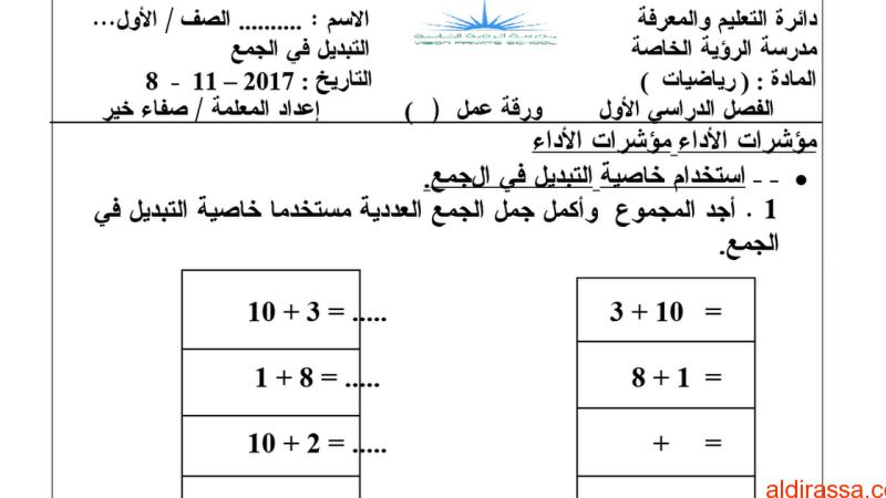 ورقة عمل التبديل في الجمع رياضيات الفصل الاول الصف الاول