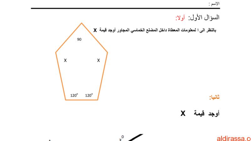 ورقة عمل الفصل الثالث رياضيات للصف الثامن مع الإجابات