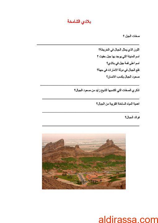 ورقة عمل (بلادي شامخة) دراسات اجتماعية الصف الاول الفصل الثالث