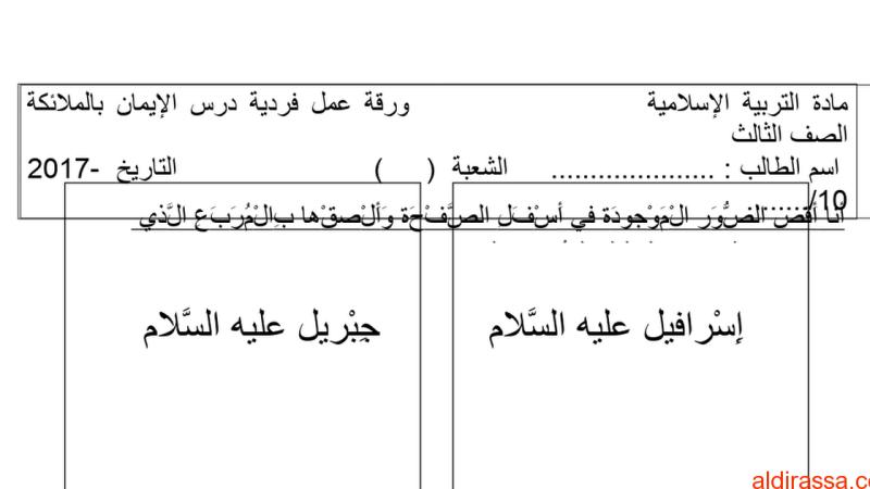 ورقة عمل ثانية حول درس الإيمان بالملائكة تربية إسلامية الفصل الاول الصف الثالث