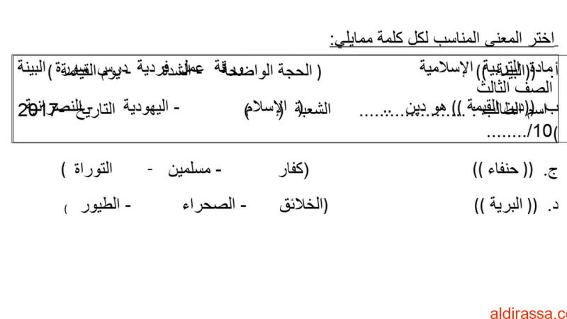 ورقة عمل درس البينة تربية إسلامية الفصل الاول الصف الثالث