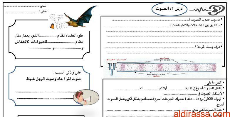 ورقة عمل درس الصوت علوم الصف الخامس الفصل الثالث